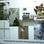 Твори Володимира Дячуна з фонду Тернопільської ОУНБ