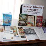 Книжкова виставка «Безпека харчових продуктів»