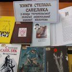 Виставка книг Степана Сапеляка із фонду Тернопільської ОУНБ