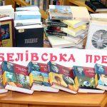 Книжкова виставка «Письменники Європи — лауреати літературних премій»