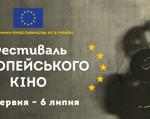 Фестиваль Європейського Кіно (22 червня — 6 липня)