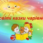 Майстер-клас «Пишемо казку…» (до  Українського Дня родини)