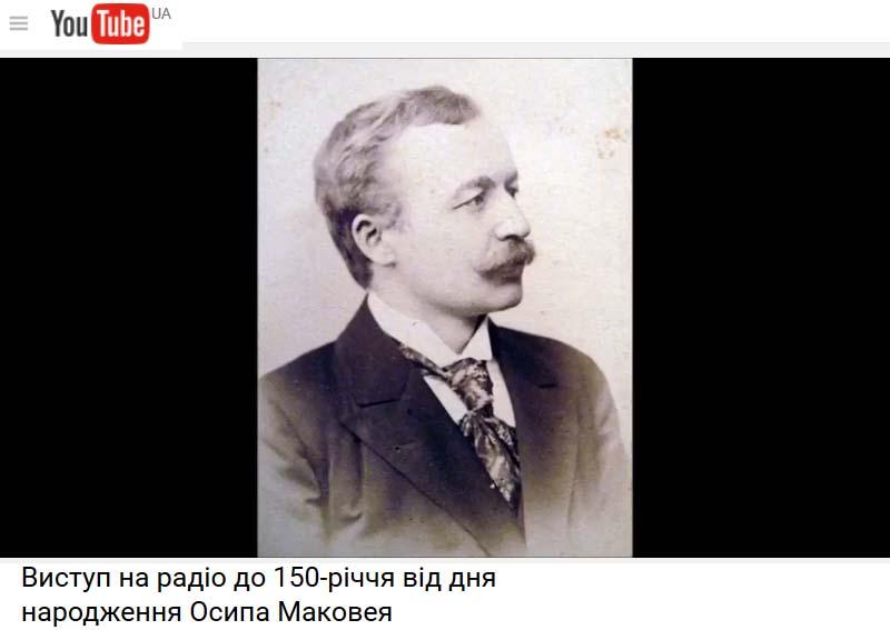 Виступ на радіо до 150-річчя від дня народження Осипа Маковея