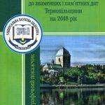 Вийшов з друку бібліографічний покажчик «Література до знаменних і пам'ятних дат Тернопільщини на 2018 рік»