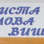 Книжкова виставка-інсталяція «Барвиста мова вишиття» (16-31 травня)
