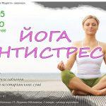 Практичний семінар «Йога антистрес» (20 травня)