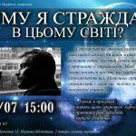 """Практичний семінар """"Чому я страждаю в цьому світі?"""" (22 липня)"""