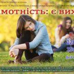 """Практичний семінар: """"Самотність: є вихід"""" (12 серпня)"""