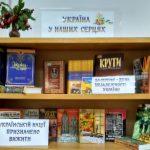 «Україна у наших серцях» (9 серпня)