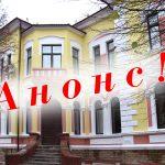 Презентація книжки «Завалівськими стежками Оксани Сенатович» (26 березня)