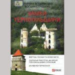 Нове науково-популярне видання «Замки Тернопільщини» — у бібліотеці