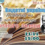 Семінар «Видатні українці — дослідники та популяризатори Ведичного знання» (11 листопада)