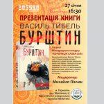 Презентація книги Василя Тибеля «Бурштин» (27 січня)