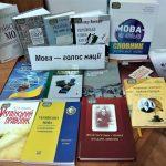 Книжкова виставка «Мова — голос нації»
