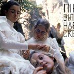 Спеціальний показ фільму «Пікнік біля Навислої скелі» (2 березня)