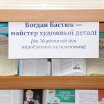 Книжкова виставка «Богдан Бастюк — майстер художньої деталі» (до 70-річчя від дня народження письменника)