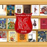 Оновлено віртуальну виставку «Книжка року»