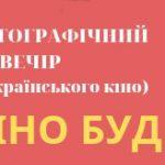 Кінематографічний вечір «Кіно буде!» (до Дня українського кіно) (25 вересня)