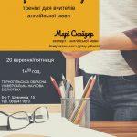 Тренінг для вчителів англійської мови «Student Engagement and Cooperative Learning» (20 вересня)