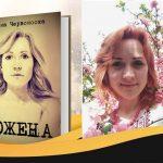 Презентація роману «Божена» Аліни Червоноокої (31 жовтня)