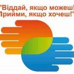 Постійна акція в ТОУНБ «Читацький квиток у дарунок»