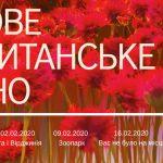 НОВЕ БРИТАНСЬКЕ КІНО (26 січня — 23 лютого)