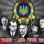 «Славні сини України» (23 травня — День Героїв України)