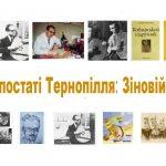 Визначні постаті Тернопілля: Зіновій Штокалко (25 травня — 100 років від дня народження бандуриста-віртуоза, співака, композитора, лікаря)