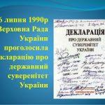 Віртуальна виставка «Україна: шлях до суверенітету»