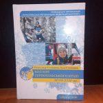 видання «Біатлон Тернопільського краю: 2019 – 2020 рр.»