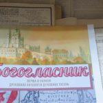 «Богогласник» ― перша в Україні антологія духовної пісні» (23―30 листопада)