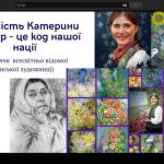 Творчість Катерини Білокур – це код нашої нації (25 листопада)
